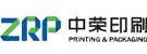 中荣纸类印刷