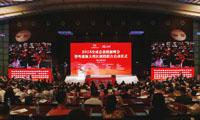 2018全球总裁创新峰会