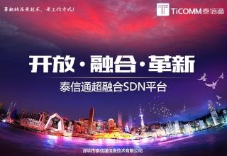 泰信通超融合SDN平台