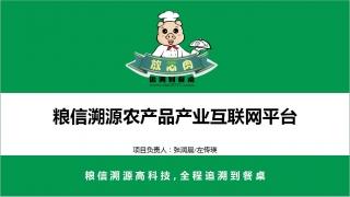 粮信溯源农产品产业互联网平台