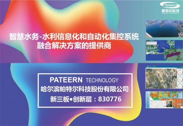 帕特尔科技