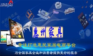 惠州家具电商平台