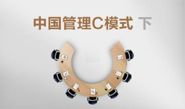 中国管理C模式·下